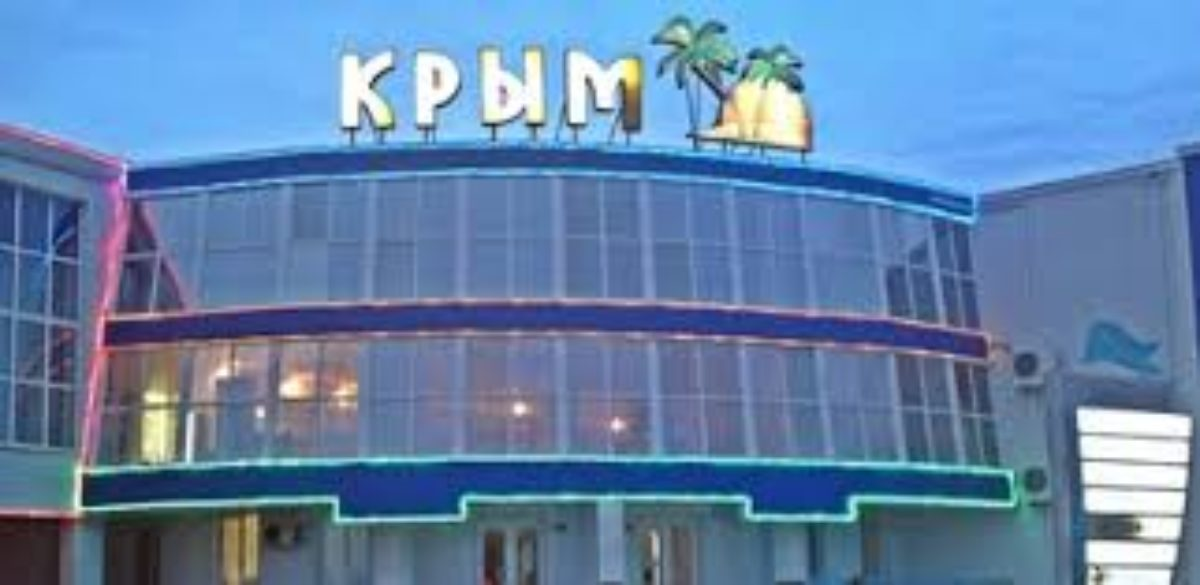 """Культурно-оздоровительный комплекс """"Крым"""""""